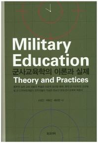 군사교육학의 이론과 실제