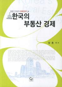 한국의 부동산 경제
