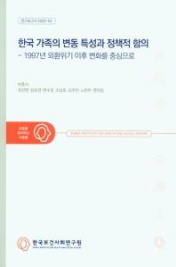 한국 가족의 변동 특성과 정책적 함의
