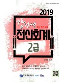강선생 전산회계 2급 기출문제 풀이집(2019)