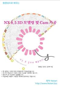 동영상으로 배우는 NX 8.5 3D 모델링 및 Cam 가공(DVD)