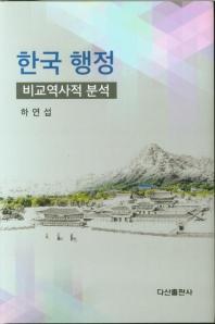한국 행정: 비교역사적 분석