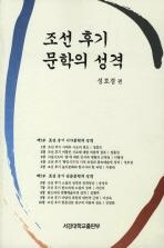 조선 후기 문학의 성격