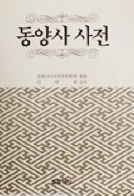동양사 사전