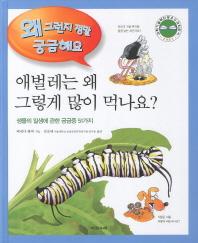 애벌레는 왜 그렇게 많이 먹나요