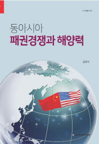 동아시아 패권경쟁과 해양력