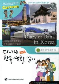 다나의 한국 생활 일기