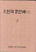 원각경언해 7(역주)