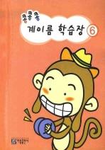 콩콩콩 계이름 학습장. 6