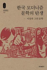 한국 모더니즘 문학의 탄생