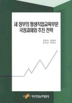 새 정부의 평생직업교육부문 국정과제와 추진 전략