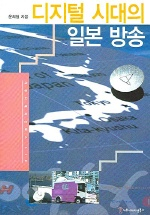 디지털 시대의 일본 방송