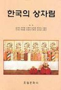 한국의 상차림