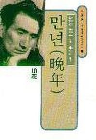 만년(일본현대문학대표작선 1)