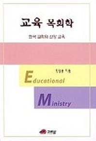 교육 목회학