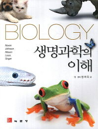 생명과학의 이해