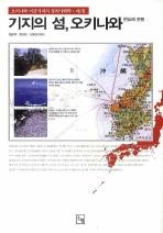 기지의 섬 오키나와: 현실과 운동