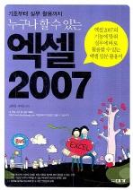 누구나 할 수 있는 엑셀 2007