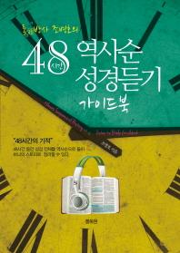 통박사 조병호의 48시간 역사순 성경듣기 가이드북