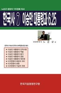한국사. 7: 이승만 대통령과 6 25