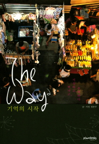 The Way. 2: 기억의 시작