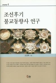 조선후기 불교동향사 연구