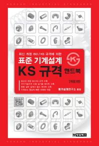 최신 개정 ISO KS 규격에 의한 표준 기계설계 KS규격 핸드북