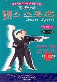 이민수의 댄스 스포츠:자이브(초중급)
