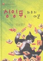 싱잉푸 최후의 대결 (노래하는 똥 시리즈 4)
