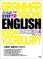 STEPUP ENGLISH RACER. 4(스텝업 잉글리쉬 레이서)