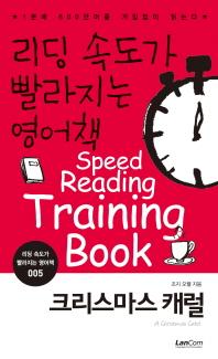 리딩 속도가 빨라지는 영어책. 5: 크리스마스 캐럴