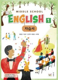 내신평정 중학 영어1 자습서(Middle School English)(양현권 외)(2018)