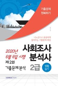 사회조사분석사 2급 1차 필기 기출문제 정복하기(2020)
