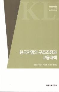 한국지엠의 구조조정과 고용대책