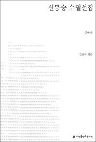 신봉승 수필선집