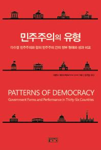 민주주의의 유형