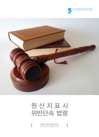 원산지표시 위반단속 법령