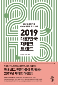 2019 대한민국 재테크 트렌드