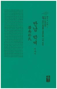 반남 박씨 이야기(초록색)
