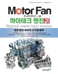 모터 팬(Moter Fan) 하이테크 엔진 기본골격