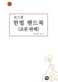 로스쿨 헌법 핸드북(조문 판례)(2020)