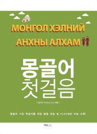 몽골어 첫걸음