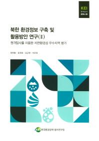 북한 환경정보 구축 및 활용방안 연구. 2