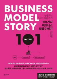 성공하는 스타트업을 위한 101가지 비즈니스 모델 이야기(2018 에디션)