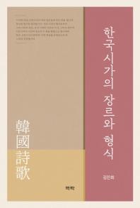 한국시가의 장르와 형식