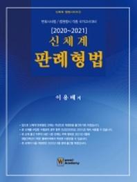신체계 판례형법(2020~2021)