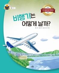 비행기는 어떻게 날까?