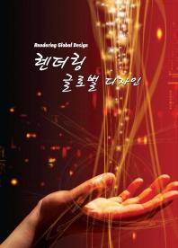 렌더링 글로벌 디자인