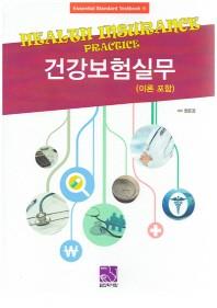 건강보험실무(이론 포함)