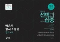 박용두 형사소송법 필기노트(2020)